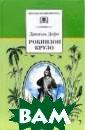Робинзон Крузо  Дефо Даниэль Ро ман английского  писателя о жиз ни на необитаем ом острове море плавателя Робин зона Крузо, пер есказанных для  детей К. Чуковс