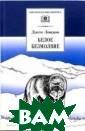 Белое безмолвие  Лондон Джек В  сборник произве дений классика  американской ли тературы вошли  повесть`Белый К лык`и его север ные рассказы. В се произведения