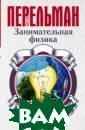 Занимательная ф изика Яков Пере льман Занимател ьная физика ISB N:978-5-17-0854 93-6