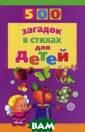 500 загадок в с тихах для детей  Адарич Евгени  Евгеньевич Эта  книга - пособие  по развитию ре чи, внимания, п амяти и образно го мышления. В  нее включены ав