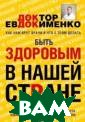 Быть здоровым в  нашей стране Е вдокименко П.В.  Быть здоровым  в нашей стране  ISBN:978-5-17-0 86801-8