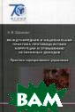 Международная и  национальная п рактика противо действия корруп ции и отмыванию  незаконных дох одов. Практика  корпоративного  управления. Уче бное пособие дл