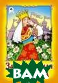 Заколдованная к оролевна Афанас ьев А. Хорошо и звестные, любим ые детьми лучши е сказки писате лей разных стра н.