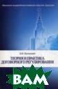 Теория и практи ка договорного  регулирования Б . И. Пугинский  В работе впервы е в отечественн ой литературе и злагается разве рнутая концепци я договорного р