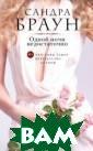 Одной ночи недо статочно Сандра  Браун Во время  сильной грозы  Джордан Хэдлок  предложила ночл ег в своем книж ном магазине та лантливому фото графу Ривзу Гра