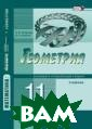 Математика: алг ебра и начала м атематического  анализа. Геомет рия. 11 класс.  Базовый и углуб ленный уровни.  Учебник. ФГОС С мирнова И.М. Пр едлагаемый учеб