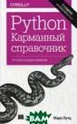 Python. Карманн ый справочник Л утц Марк Этот к раткий справочн ик по Python ка рманного типа о бновлен с учето м версий 3.4 и  2.7 и очень удо бен для наведен