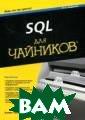 SQL для`чайнико в` Тейлор Аллен  Г. Современный  мир невозможно  представить бе з информационны х систем, и дан ные в них должн ы храниться так , чтобы их можн