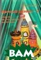 Детский дизайн  - 2. Поделки из  бросового мате риала Г. Н. Дав ыдова В пособии  представлен ме тодический мате риал, позволяющ ий организовать  занятия с деть