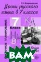 Уроки русского  языка в 7 класс е. Книга для уч ителя Г. Н. Вла димирская Пособ ие представляет  собой разработ ки уроков по ру сскому языку дл я 7-го класса.