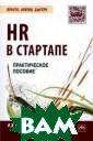 HR в СТАРТАПе:  Практическое по собие Музыченко  В.В. Книга пос вящена одному и з наиболее важн ых вопросов, во зникающих у осн ователей зарожд ающихся компани