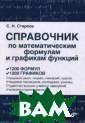 Справочник по м атематическим ф ормулам и графи кам функций С.  Н. Старков Спра вочник содержит  1200 формул и  1200 графиков.  В первой части  приводятся мате