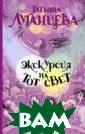 Экскурсия на то т свет Татьяна  Луганцева Анжел ика Молотова ро сла жутким сорв анцом. Дружила  только с мальчи ками, обожала и грать в войнушк у, и без нее не