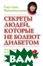 Секреты людей,  которые не боле ют диабетом Чой жинимаева С.Г.  Секреты людей,  которые не боле ют диабетом <b> ISBN:978-5-17-0 86804-9 </b>