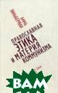 Православная эт ика и материя к оммунизма Давид  Зильберман Дав ид Беньяминович  Зильберман зан имался историей  западной социо логии, был аспи рантом Юрия Лев