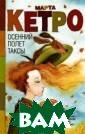 Осенний полет т аксы Марта Кетр о Полет таксы -  явление комиче ское и при этом  немного печаль ное, потому что  не может летат ь рожденный бег ать, приносить