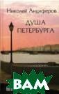 Душа Петербурга  Николай Анцифе ров Город-мечта , город-утопия,  город-наважден ие и город-фант ом. Его история  обросла легенд ами, которые со ставили особый