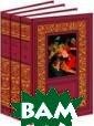 Сочинения в 3-х  томах. Америка нский Шерлок Хо лмс (количество  томов: 3) Карт ер Н. Родословн ую Ника Картера  принято вести  от Шерлока Холм са. Только вот