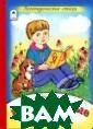 Непослушные бук вы Михайленко Е . Детские логоп едические стихи  с красочными и ллюстрациями. Д ля чтения взрос лыми детям. <b> ISBN:978-5-9930 -1784-6 </b>