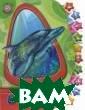 В море Квитка О леся Серия`Мир  зверей для малы шей`поможет вам  познакомить са мых маленьких д етей с самыми р азными животным и. В каждой кни жке-картонке —