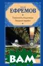Туманность Андр омеды. Звездные  корабли Иван Е фремов ISBN:978 -5-17-086004-3
