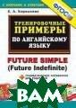 ������������� � ������ �� ����� ������ �����. F uture simple (F uture Indefinit e) + ���������� ���� ����������  ��� ���������.  ���� ���������  �.�. ������ ��