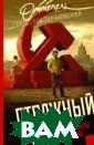 Отважный муж в  минуты страха Т араховский С.Э.  Отважный муж в  минуты страха  ISBN:978-5-17-0 84177-6