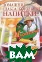 Домашние слабоа лкогольные напи тки Звонарев Н. М. Николай Миха йлович откроет  вам секреты изг отовления домаш них алкогольных  напитков. Вы н е найдете здесь