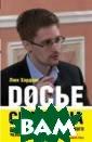 Досье Сноудена.  История самого  разыскиваемого  человека в мир е Хардинг Л. Жу рналист, коррес пондент газеты  Guardian Люк Ха рдинг в своей д окументальной к