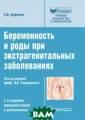 Беременность и  роды при экстра генитальных заб олеваниях Апрес ян С.В. В книге  представлены п роблемы нарушен ий гестации в с вязи с наличием  у материсомати