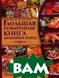 Большая поварен ная книга любим ых блюд. Более  600 рецептов Ва силенко Сергей  Николаевич Прек расный подарок  хозяйкам! Автор ы, шеф-повара с о стажем, делят