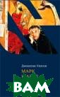Марк Шагал Уилс он Дж. Американ ский писатель Д жонатан Уилсон  блестяще показы вает, что жизнь  гениального Ма рка Шагала — эт о грандиозное п олотно, на кото