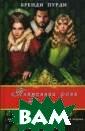 Пламенная роза  Тюдоров Бренди  Пурди Королева  и провинциалка  - они полюбили  одного мужчину.  Эта любовь сто ила одной жизни , а другой - сч астья… Впервые