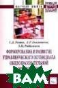 Формирование и  развитие управл енческого потен циала общеобраз овательной орга низации: Моногр афия Резник С.Д . В монографии  представлены ре зультаты исслед
