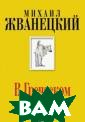 В Греческом зал е Жванецкий М.М . Нет <b>ISBN:9 78-5-699-74313- 1 </b>