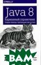 Java 8. ������� �� ���������� � ������ ������ � ��� ��� ����� � ������� ������� ���� ������ ��  ���������� ���  ������� ������� � �� Java, �� � �� ����� ������