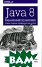 Java 8. Карманн ый справочник Л игуори Роберт Е сли вам нужно п олучить операти вные ответы по  разработке или  отладке програм м на Java, то э та книга послуж