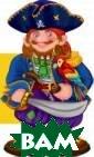Веселый пират Д ина Снежинкина  Веселый и позна вательный расск аз о пиратах и  пиратской жизни  с мини-словари ком, ответами н а все вопросы,  которые может з
