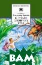 В Стране Дремуч их Трав Владими р Брагин В рома не-сказке `В Ст ране Дремучих Т рав` человек, у меньшившись до  размеров муравь я, попадает в у дивительный мир