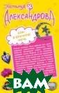 Сон в брачную н очь. Альковная  тайна содержанк и Наталья Алекс андрова ISBN:97 8-5-699-76083-1