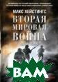Вторая мировая  война. Ад на зе мле Хейстингс М акс В Европе&#1 71;Вторая миров ая война»  британского вое нного историка  Макса Хейстингс а — самый извес
