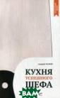 Кухня успешного  шефа Махов Анд рей Владимирови ч Имя автора эт ой книги извест но каждому чело веку, работающе му в российской  индустрии пита ния. Андрей Мах