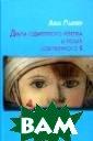 Драма одаренног о ребенка и пои ск собственного  Я Миллер Алис  Книга швейцарск ого психотерапе вта Алис Миллер  «Драма одаренн ого ребенка и п оиск собственно