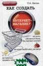 Как создать инт ернет-магазин?  Митин Павел Але ксандрович Книг а является подр обной, инструкц ией по созданию  и развитию инт ернет-магазинов  в современных