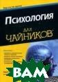 Психология для  `чайников` Адам  Кэш Книга Псих ология для `чай ников` в кратко м и сжатом виде  представляет п олную информаци ю о том, чем и  как занимается