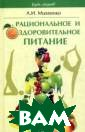 Рациональное и  оздоровительное  питание А. И.  Михеенко Среди  разнообразных ф акторов внешней  среды, влияющи х на организм и  определяющих з доровье человек