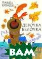 Девочка и белоч ка Павел Катаев  Однажды произо шла невероятная  история. В лес у в беличьем ду пле поселилась  девочка, а в го роде в первый к ласс пошла наст