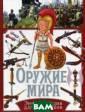 Оружие мира. Эн циклопедия для  мальчиков Ю. М.  Школьник Вся и стория человече ства неразрывно  связана с оруж ием. Оружие - э то то, что помо гло человечеств
