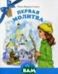 Первая молитва  монах Варнава ( Санин) Эта небо льшая книга сти хотворений мона ха Варнавы (Сан ина) открывает  ребёнку удивите льный мир право славной веры. П