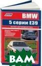 BMW 5 серии (Е3 9). Модели 1995 -2003 гг. выпус ка с бензиновым и двигателями М 52В20, М52В25,  М52В28, М54В22,  М54В25, М54В30 , М62В35, М62В4 4 и дизельными